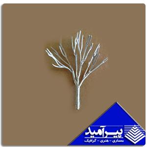 درخت سربي سايز مختلف