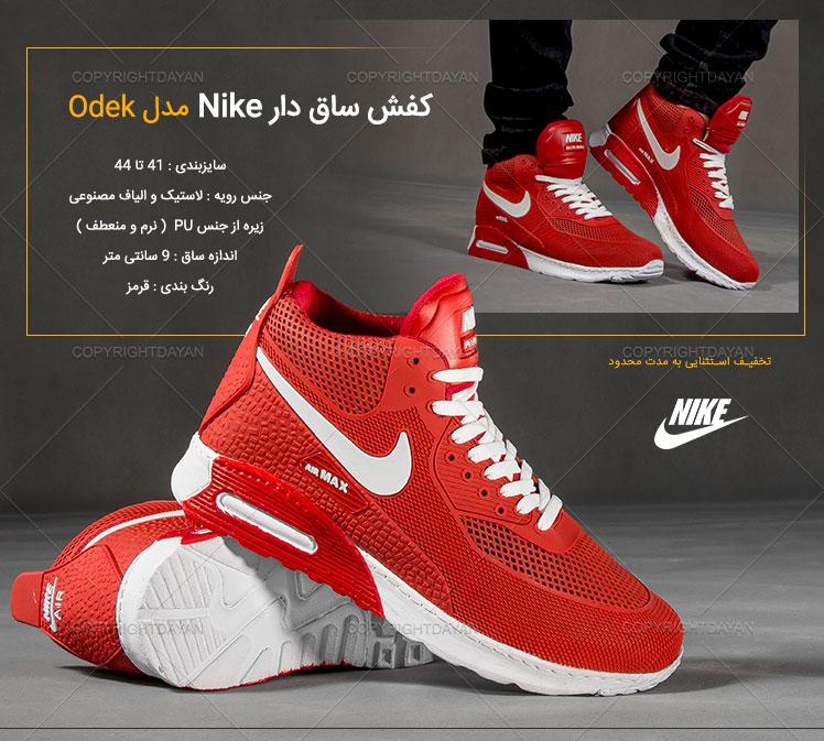کفش ساق دار Nike مدل Odek(قرمز)