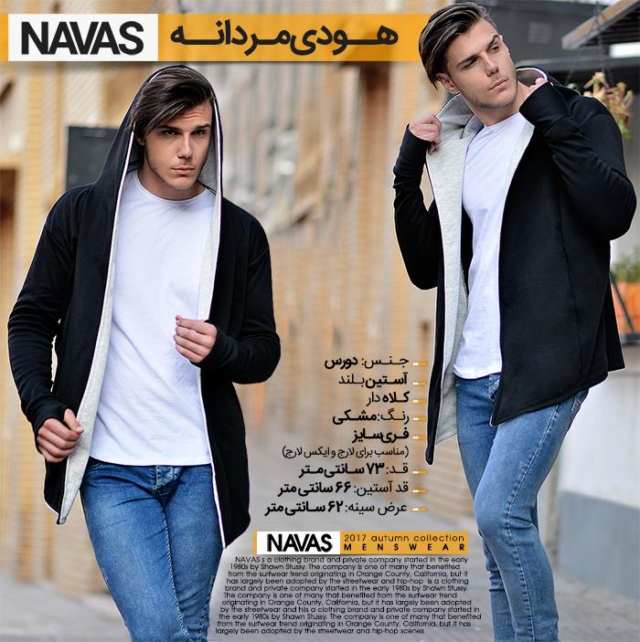 هودي مردانه مدل NAVAS