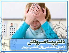 روش های مقابله با استرس - کتاب ها و مقالات دکتر پریسا خسروتاش