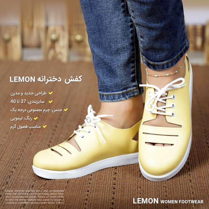 کفش دخترانه Lemon
