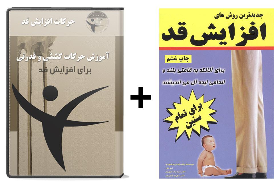 کتاب افزایش قد + آموزش تصویری افزایش قد