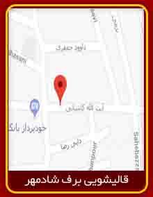 قالیشویی محدوده آیت الله کاشانی 02126201070