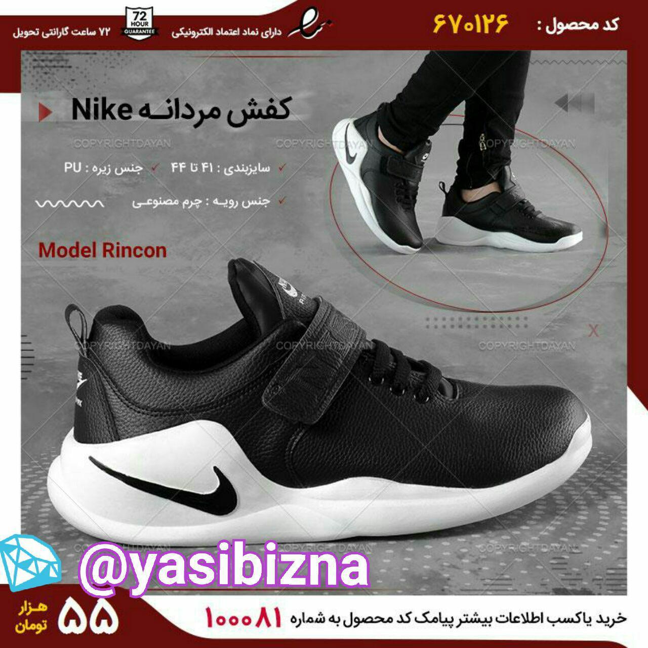 کفش مردانه Nike مدل Rincon(مشکی)