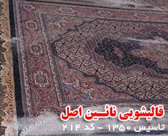 قالیشویی در محدوده سوهانک