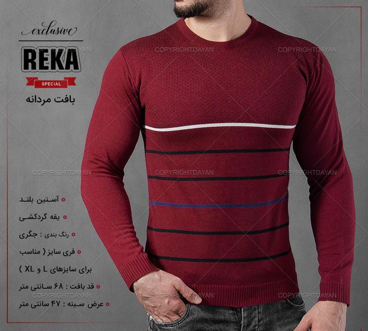 بافت مردانه Reka