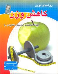 آموزش روش های نوین کاهش وزن