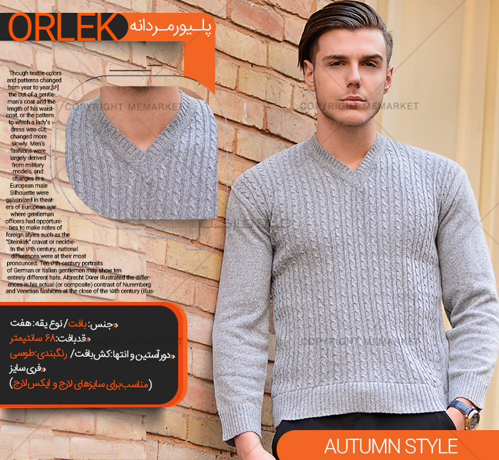 پليور مردانه مدل ORLEK (طوسي)
