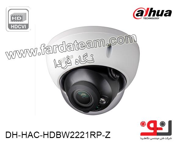 دوربین دام 2.1 مگاپیکسل HDCVI DAHUA داهوا HAC-HDBW2221RP-Z