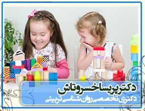 افزایش اعتماد به نفس با بازی درمانی