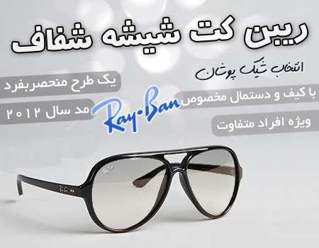 فروش پستی عینک ریبن کت شیشه شفاف یا عینک ریبن ray ban cat شیشه روشن