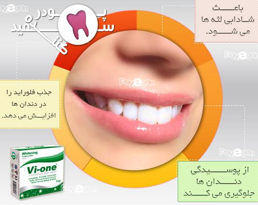 پودر سفيد كننده دندان