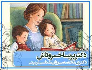 نکاتی جهت قصه گویی موثر برای کودکان