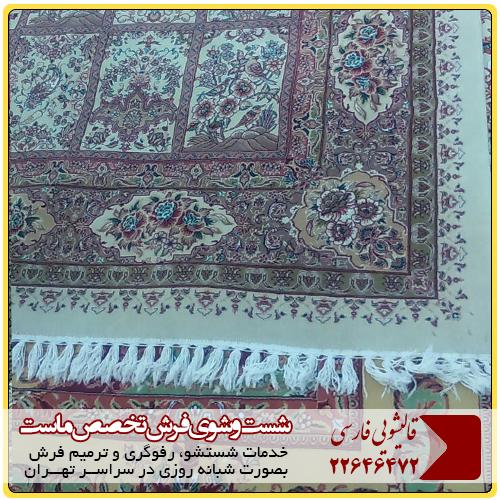 نمونه فرش های شسته شده توسط قالیشویی فارسی