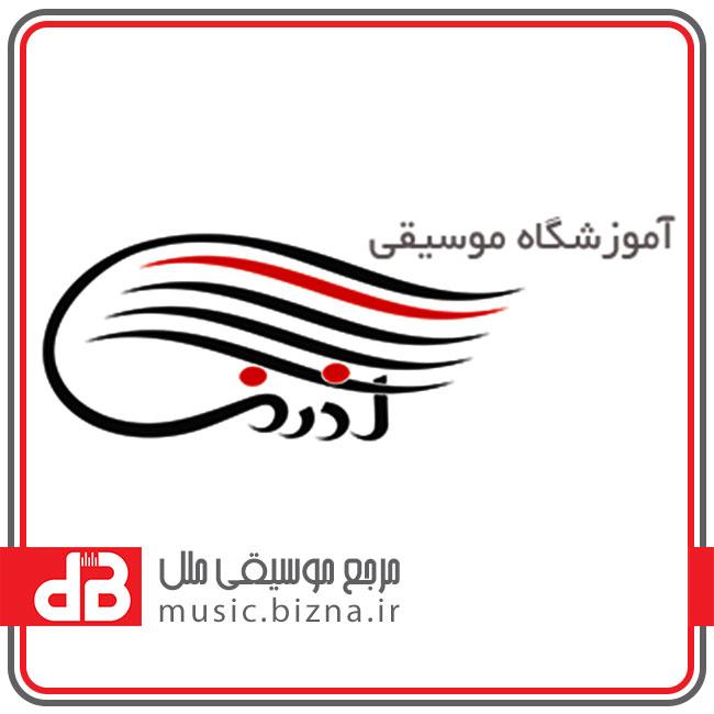 آموزشگاه موسیقی آذرنگ