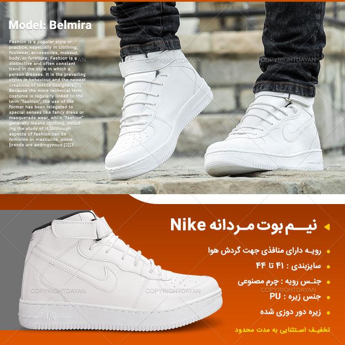 نیم بوت مردانه Nike مدل Belmira(سفید)