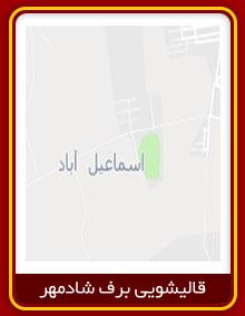 قالیشویی محدوده اسماعیل آباد 02166554202