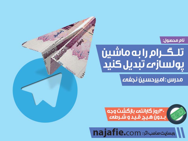تلگرام را به ماشین پولسازی تبدیل کنید