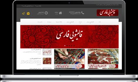 طراحی سایت قالیشویی فارسی