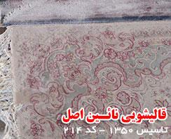 قالیشویی در محدوده حکیمیه