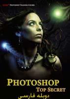 Photoshop Top Secret - آموزش فتوشاپ دوبله فارسی