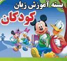 تمامی منابع یادگیری زبان کودکان ورژن