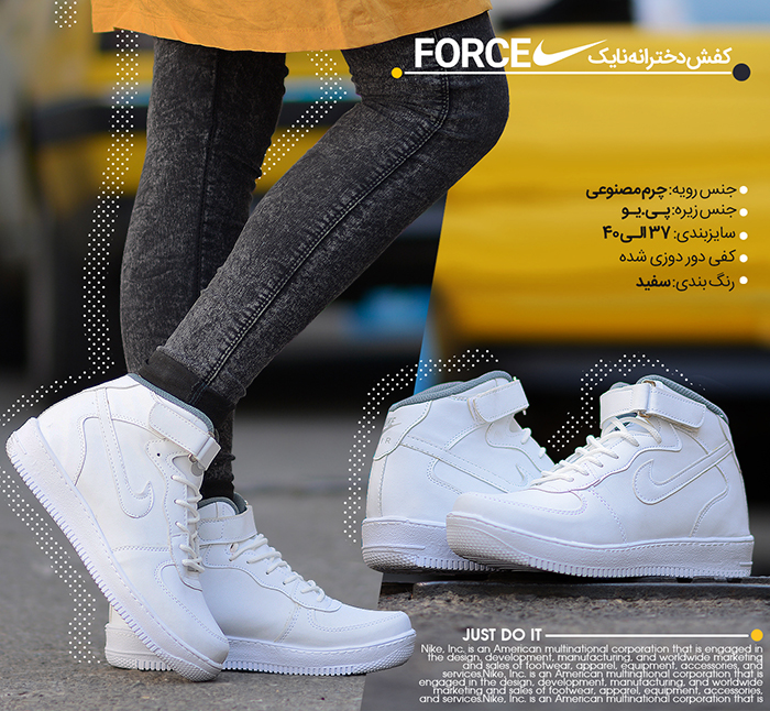 كفش ساقدار دخترانهFORCE سفيد