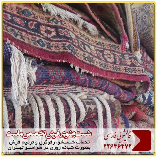 قالیشویی در محدوده دماوند