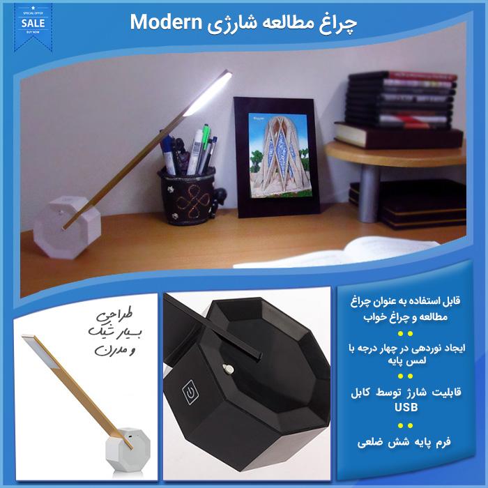 چراغ مطالع شارژی Modern