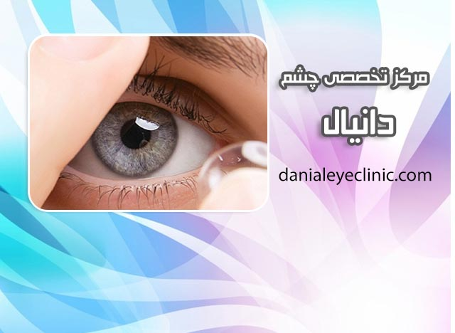 لنز های تماسی قابل تعویض
