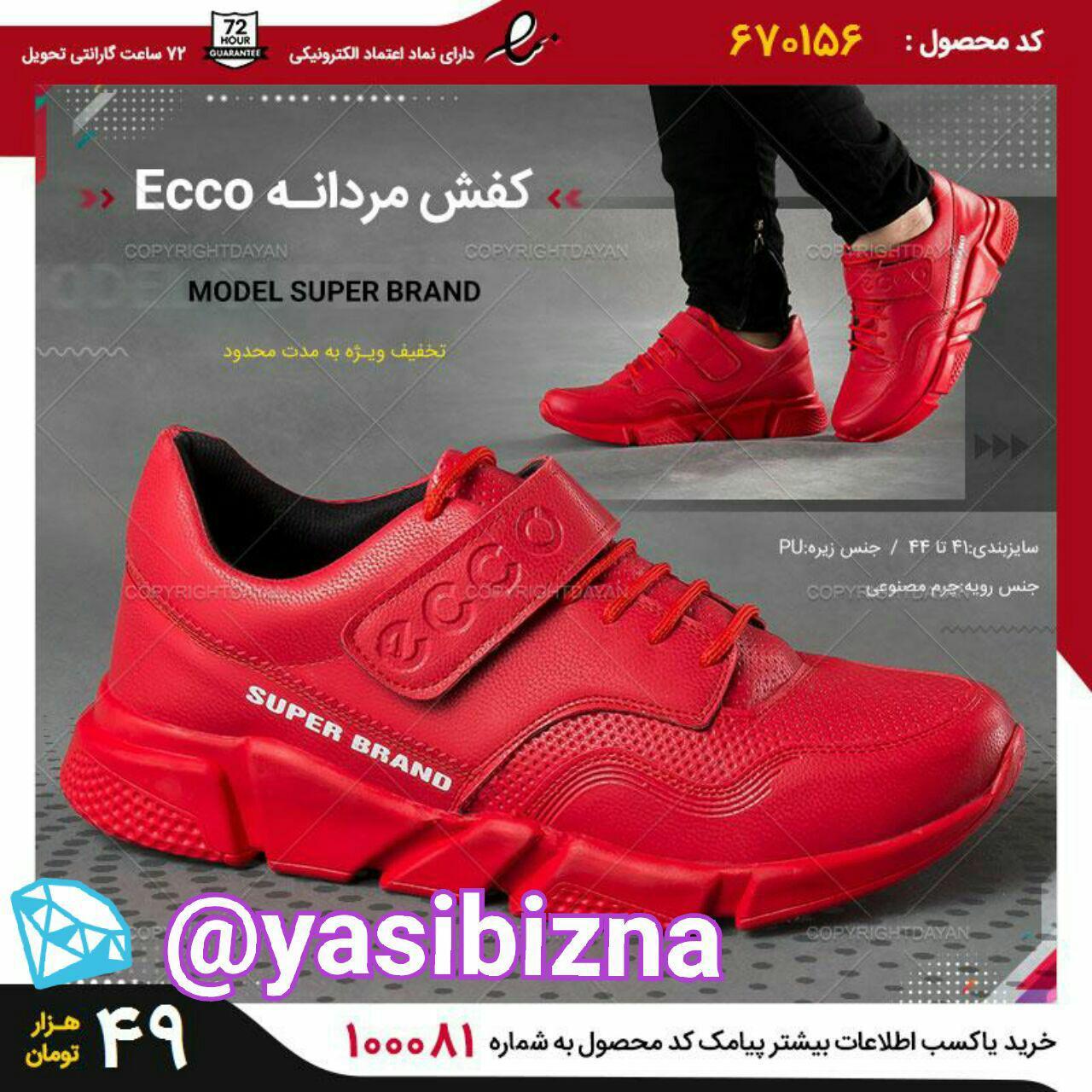 کفش مردانه Ecco مدل Super Brand(قرمز)