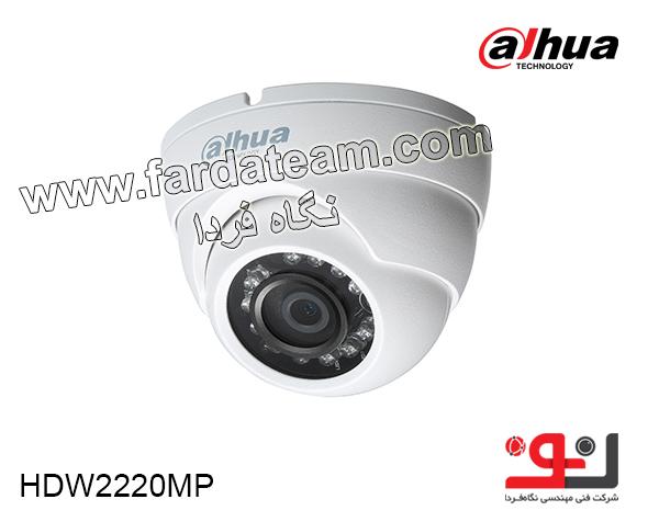 دوربین دام 2.4 مگاپیکسل HDCVI DAHUA داهوا   HAC-HDW2220MP