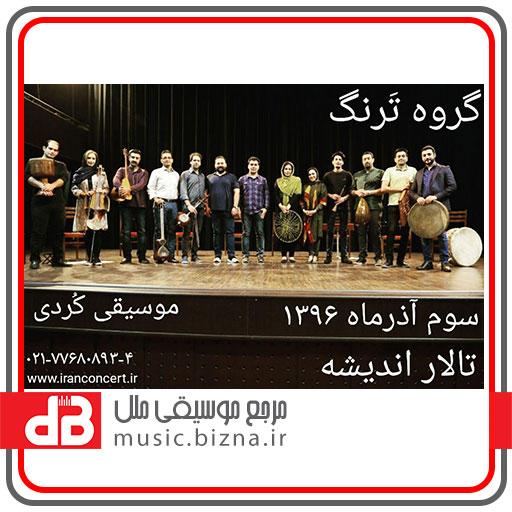 کنسرت گروه موسیقی تَرنگ
