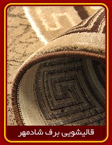 ویژگی های فرش خوب قالیشویی