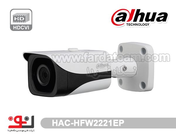 دوربین بولت 2.1 مگاپیکسل HDCVI DAHUA داهوا HAC-HFW2221EP