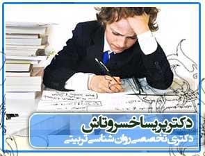 کودکان دارای اختلال ریاضی - کتاب ها و مقالات دکتر پریسا خسروتاش