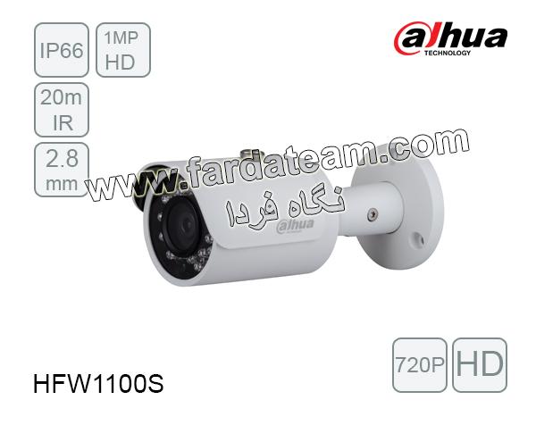 دوربین بولت 1 مگاپیکسل HDCVI داهوا HAC-HFW1100S