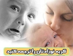 آموزش کامل ترجمه گریه کودک