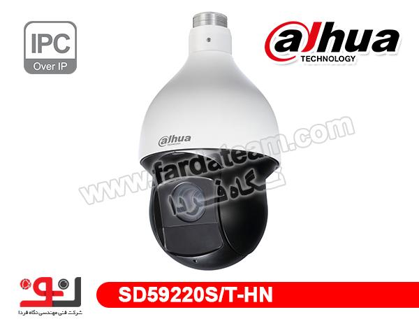 دوربین اسپید دام 2 مگاپیکسل IPC DAHUA داهوا SD59220ST-HN