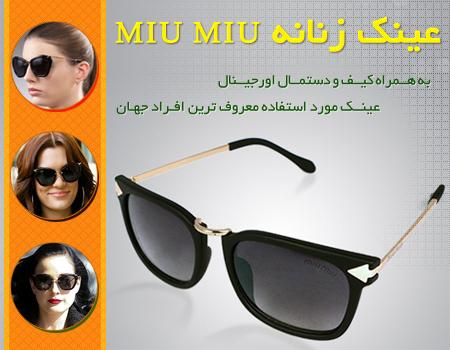 عینک زنانه Miu Miu