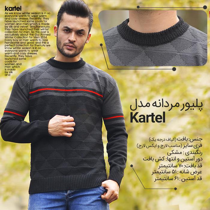 پليور مردانه مدل KARTEL