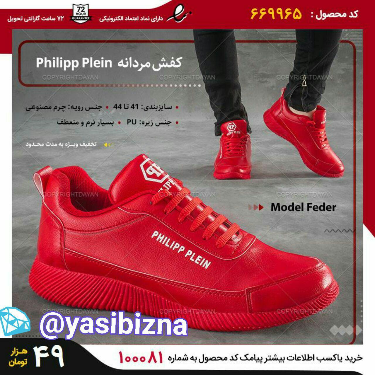 کفش مردانه Philipp Plein مدل Feder(قرمز)