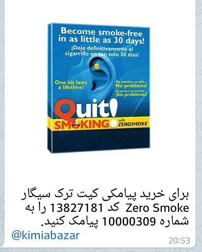 خرید اینترنتی کیت ترک سیگار Zero Smoke