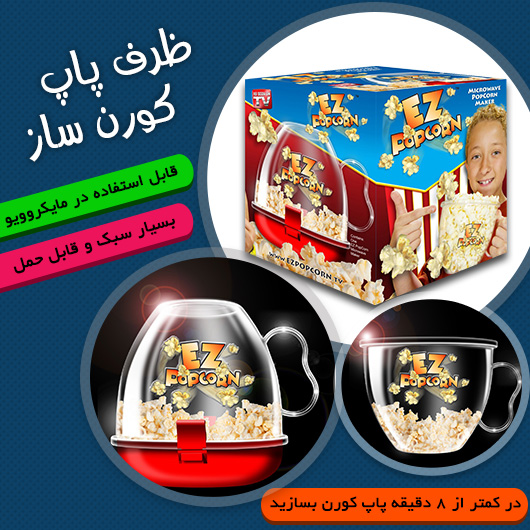 پاپ کورن ساز ایزی پاپ کورن EZ Popcorn