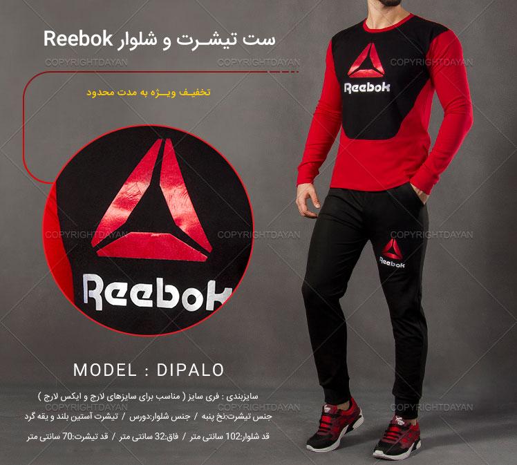 ست تیشرت و شلوار Reebok مدل Dipalo