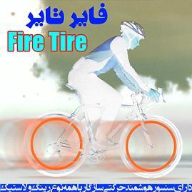 فاير تاير - Fire Tire - پکیج 4 عددی