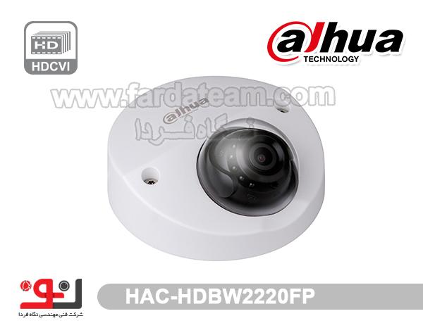 دوربین دام 2.4 مگاپیکسل HDCVI DAHUA داهوا HAC-HDBW2220FP