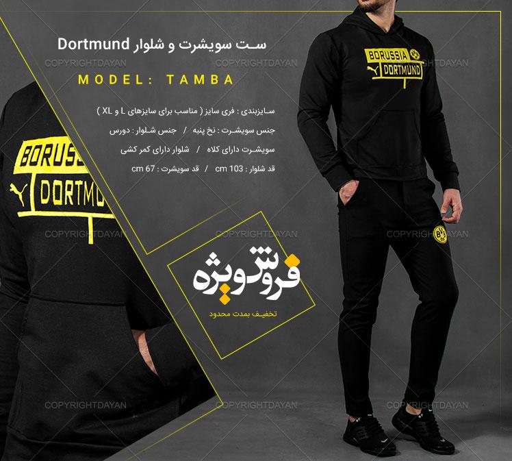ست سویشرت و شلوار Dortmund مدل Tamba