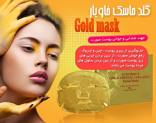 گلدماسک  gold mask