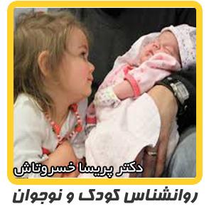 روانشناسی کودک - تولد فرزند جدید در خانواده